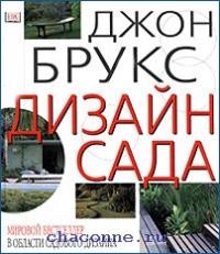 Дизайн сада. Мировой бестселлер в области садового дизайна